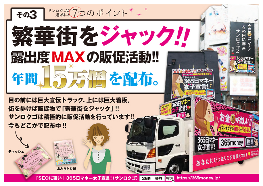 その2 繁華街をジャック!!露出度MAXの販促活動!!年間15万個を配布