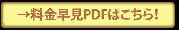 →料金早見PDFはこちら!